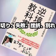 山口伸廣、特別インタビュー動画をアップしました