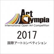 「Art Olympia 2017」掲載情報、