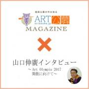 ART公募マガジンにて掲載中