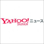 Yahoo!ニュース掲載、